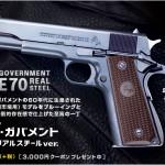 9月末頃新発売「WA【コルト】ガバメント プレ70 リアルスチールver.」ご予約受付中!