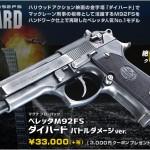 待望の再入荷「WA【ベレッタ】M92FS ダイハード・バトルダメージ」絶賛発売中!