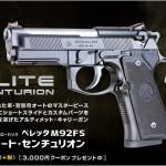 今 売れています!「WA【ベレッタ】M92FS エリート・センチュリオン」大好評発売中!