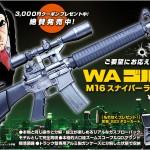 「WA《ゴルゴ13》M16スナイパーライフル S-ver.」絶賛発売中!
