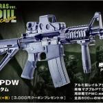 マグプルPTSストック搭載!「M4A1 PDW マグプル・カスタム」大好評発売中!
