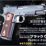「WA SIG1911 ブラックウォーター アルタモントグリップ付」絶賛発売中!