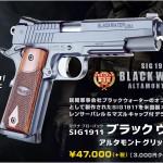 人気ランキング第1位「WA SIG1911 ブラックウォーター アルタモントグリップ付」絶賛発売中!