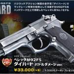 人気ランキング第2位「WA【ベレッタ】M92FS ダイハード・バトルダメージ」絶賛発売中!