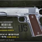 1月末発売予定「WA【コルト】M1911A1 ミリタリーモデル」ご予約受付中!