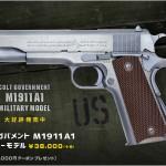 本日より発売開始「WA【コルト】M1911A1 ミリタリーモデル」絶賛発売中!