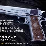 所さん大絶賛「コルト・ガバメント  プレ70 リアルスチールver.」大好評発売中!