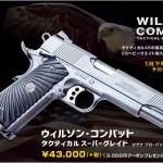 王者の帰還「WAウィルソン・コンバット タクティカル スーパーグレイド」予約受付中!