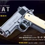 本日入荷しました「コルトM1991A1 ヒート・カスタム」絶賛発売中!