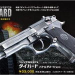 人気No.1モデルが待望の再登場「WA【ベレッタ】M92FS ダイハード・バトルダメージ」ご予約受付中!