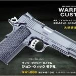 入荷しました!「WA ウォリアー/ジョン・ウィック モデル  ガンブラック」絶賛発売中!