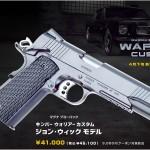 待望の再登場「WA ウォリアー/ジョン・ウィック モデル  ガンブラック」ご予約受付中!
