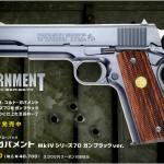 本日より発売開始「WA コルトMkIVシリーズ70 ガンブラックver.」大好評発売中!
