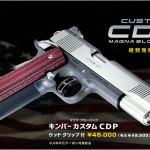 「WA カスタムCDP」絶賛発売中!