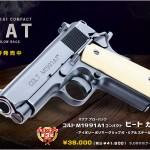 G.W.も休まず営業中!「コルトM1991A1 ヒート・カスタム」絶賛発売中!