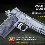 人気ランキング第2位「WA ウォリアー/ジョン・ウィック モデル  ガンブラック」大好評発売中!