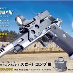 レースガンの決定版 新登場!「WA【SVI】スピードコンプⅢ」ご予約受付中!