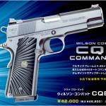 6月下旬新発売「WA ウィルソン  CQB コマンダー」ご予約受付中!