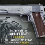 入荷しました「WA【コルト】M1911A1 ミリタリーモデル」絶賛発売中!