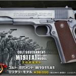 人気ランキング第3位「WA【コルト】M1911A1 ミリタリーモデル」絶賛発売中!