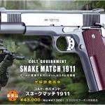 本日入荷!「WA スネークマッチ1911」大好評発売中!