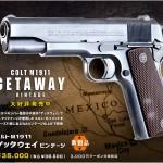 人気の定番モデルが再入荷「WA コルト M1911 ゲッタウェイ/ビンテージ」絶賛発売中!