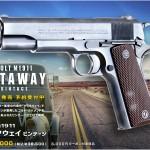 人気の定番モデルが再登場「WA コルト M1911 ゲッタウェイ/ビンテージ」ご予約受付中!
