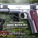 人気ランキング第2位「WA スネークマッチ1911」大好評発売中!